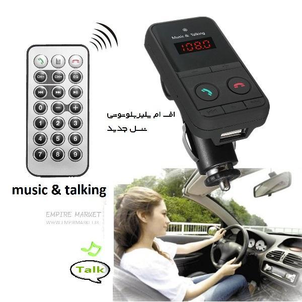 اف ام پلیر فندکی خودرو (دارای بلوتوث) FM MUSIC&TALKING
