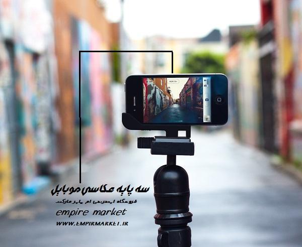 سه پایه عکاسی موبایل و دوربین دیجیتال (انعطاف پذیر) |