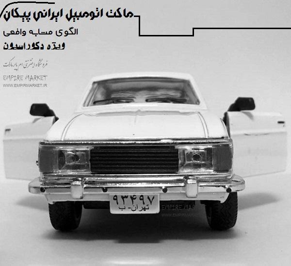 ماکت اتومبیل ایرانی پیکان
