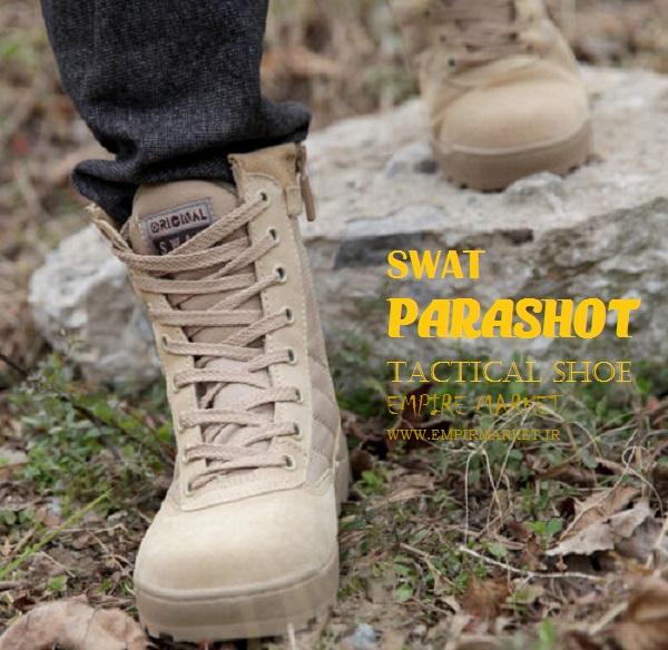 بوت نظامی پاراشوت SWAT PARASHOT (پوتین تاکتیکال)