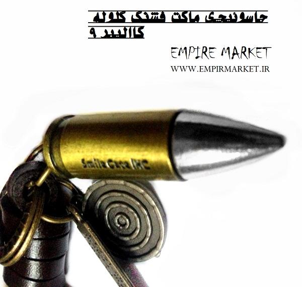 جاسوئیچی و دسته کلید فانتزی طرح گلوله فشنگ کالیبر 9 |