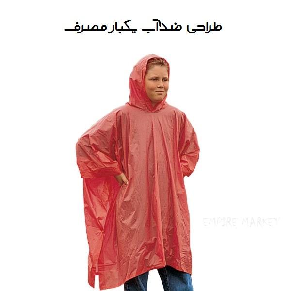پانچو بارانی یکبار مصرف RAIN PONCHOS
