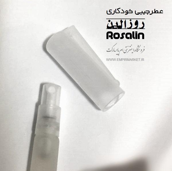 عطر جیبی خودکاری مردانه رزالین ROSALIN