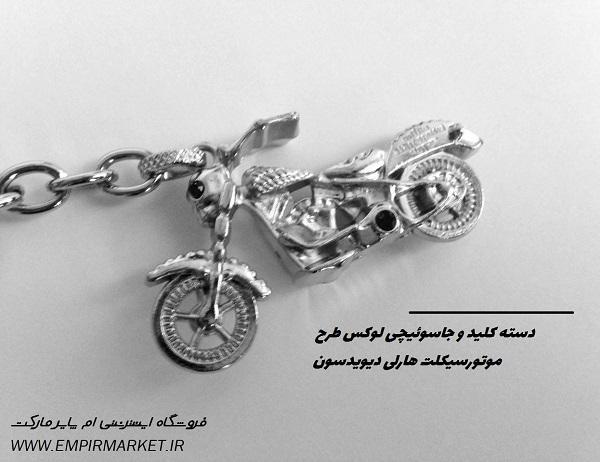 جاسوئیچی و دسته کلید فانتزی طرح موتورسیکلت هارلی دیویدسون