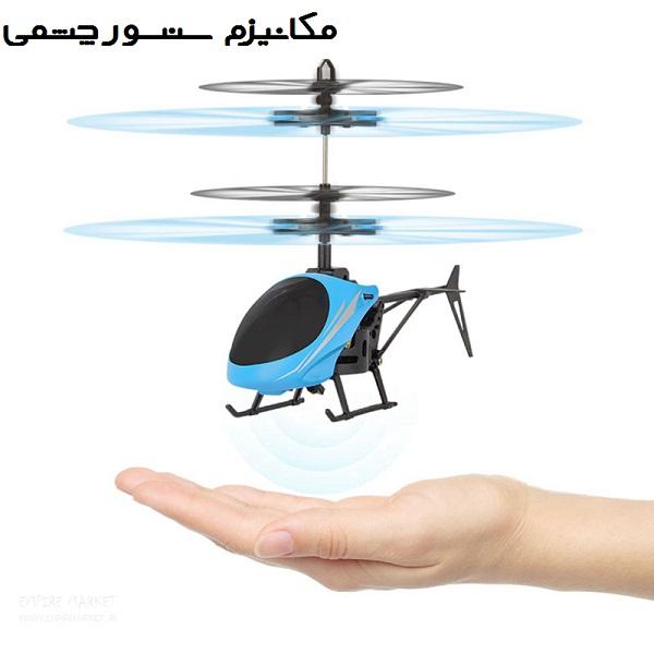 هلیکوپتر سنسور چشمی هوشمند SKY SHOCK |