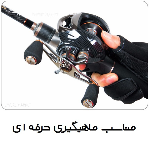 دستکش مخصوص تیراندازی و ماهیگیری Hunting Gloves