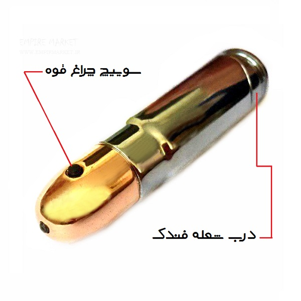 فندک طرح فشنگ چراغ قوه دار Bullet Lighter