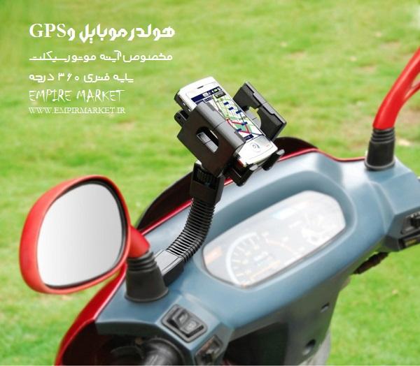 هولدر فنری اسپرت فرمان موتورسیکلت و دوچرخه (استند آنتی شوک)