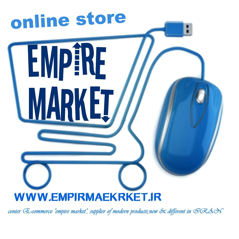 فروشگاه الکترونیک ام پایر مارکت _ online store iran_  EMPIRE MARKET _ www.empirmarket.ir