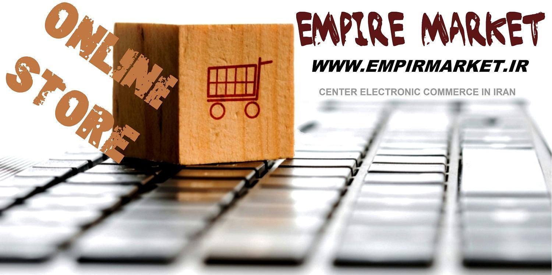 فروشگاه الکترونیک ام پایر مارکت _ e-commerce iran EMPIRE MARKET _ www.empirmarket.ir