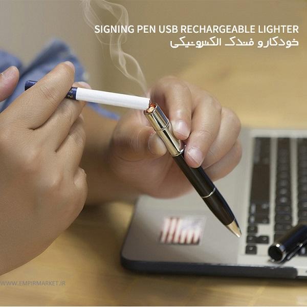 روان نویس و فندک الکترونیکی دومنظوره JOUGE