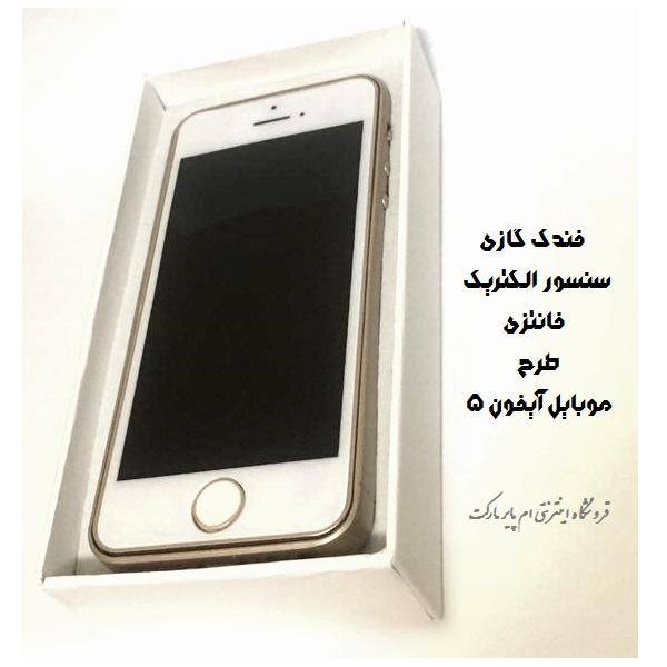 فندک فانتزی طرح موبایل آیفون 5 (گازی سنسور الکتریک)