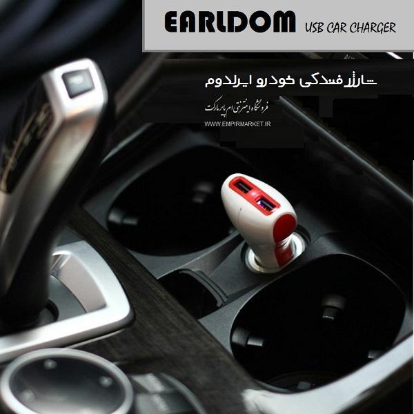 شارژر فندکی اتومبیل دوپورت ایرلدوم Earldom ES-151