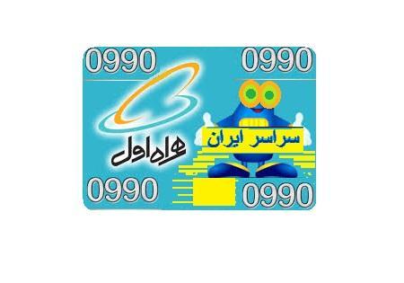 سیم کارت جدید اعتباری همراه اول 0990