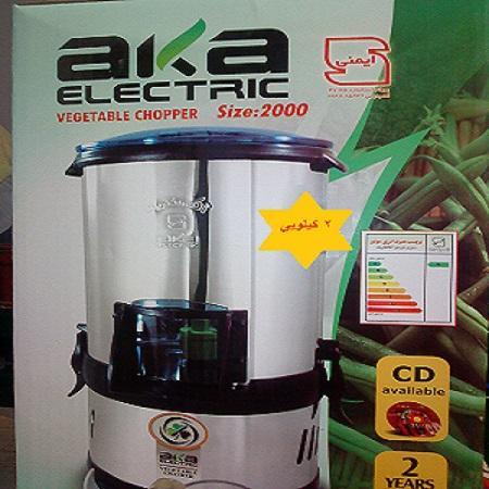 سبزی خردکن اکا الکتریک استاندارد 2 کیلویی