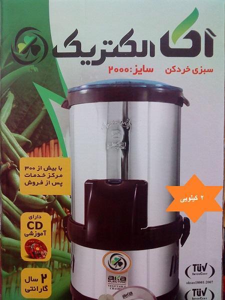 سبزی خردکن 2 کیلویی آکا