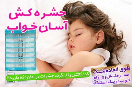 حشره کش برقی  آسان خواب