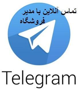 خبر: عضو کانال تلگرام باران20 شوید