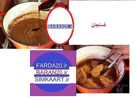 فسنجان با مرغ (خورشت اصیل ایرانی)