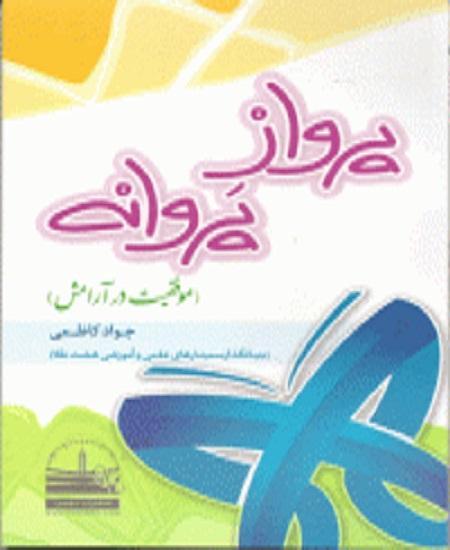 کتاب پرواز پروانه (موفقیت در آرامش) مولف  مهندس جواد کاظمی