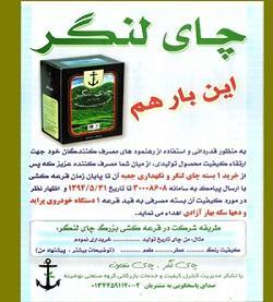 چای ایرانی ( چای نوشینه یا لنگر)