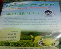 دم نوش سبز سنتی آمارد(چای سبز)