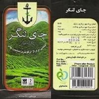 چای لاهیجان ( چای نوشینه یا لنگر)