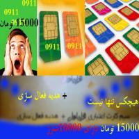 سیم کارت همراه اول و ایرانسل اعتباری