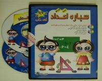 آموزش ریاضی ساده برای کودکان 3تا8 سالگی (سیاره اعداد )