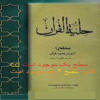 قواعد تجوید قرآن کریم (آموزش مقدماتی) حلیه القرآن