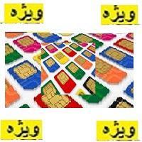 توضيحات سیم کارت اعتباری همراه اول 0911