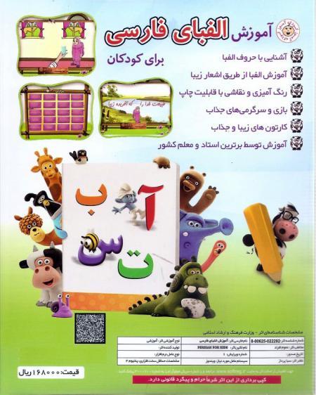 نرم افزار آموزش الفبای فارسی برای کودکان