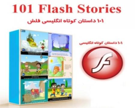 داستان های فلش آموزش زبان انگلیسی Flash Stories بصورت اورجینال
