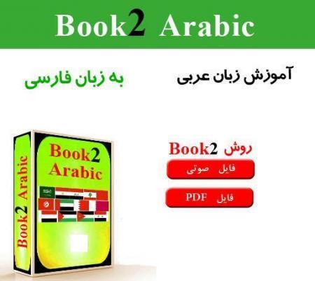 آموزش زبان عربی به زبان فارسی