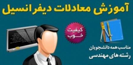 آموزش تصویری معادلات دیفرانسیل - فارسی