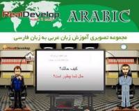 مجموعه تصویری آموزش زبان عربی به زبان فارسی
