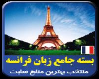 بسته جامع آموزش زبان فرانسه در 20 عدد DVD