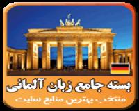 پکیج آموزش زبان آلمانی در 8 عدد DVD