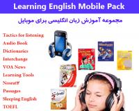 آموزش زبان انگلیسی در موبایل