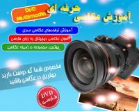 آموزش ترفندهای عکاسی