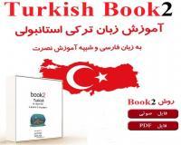 آموزش زبان ترکی استانبولی به شیوه Book2