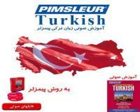 آموزش زبان ترکی استانبولی به روش پیمزلر