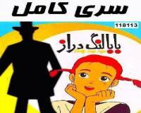 کارتون بابا لنگ دراز:دوبله فارسی و زبان اصلی