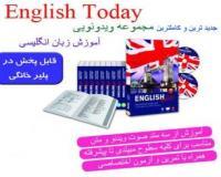 مجموعه ویدیویی آموزش زبان انگلیسی English Today