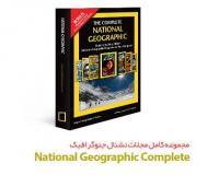 آرشیو کامل 120 ساله مجلات نشنال جئوگرافیک