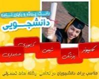 بانک پروژه و پایان نامه دانشجویی:کاملترین مجموعه در ایران
