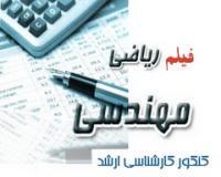 آموزش تصویری ریاضی مهندسی - فارسی