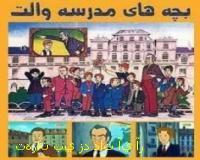بچههای مدرسه والـــت (دوبله فارسی)