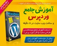 آموزش ساخت وب سایت در 5 دقیقه