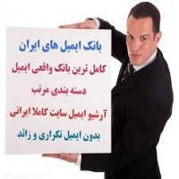 خرید اینترنتی بانک ایمیل ایرانی
